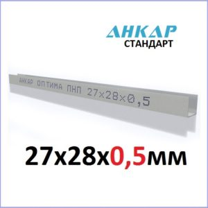 ПНП 27x28x0,5мм (3метра) Направляющий Оптима