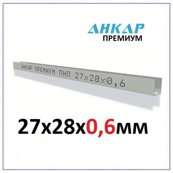 ПНП 27x28x0,6мм (3метра) Направляющий Премиум