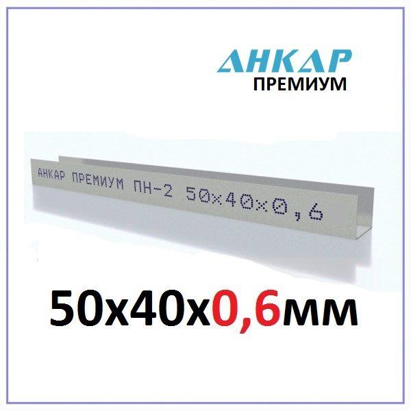 ПН-2 50x40x0,6мм (3метра) Направляющий Премиум