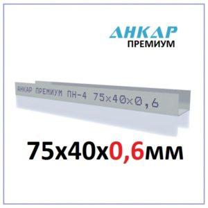 ПН-4 75x40x0,6мм (3метра) Направляющий Премиум