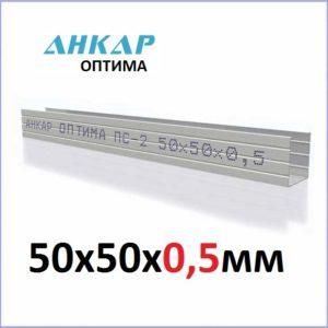 ПС-2 50x50x0,5мм (3метра) Стоечный Анкар-Оптима
