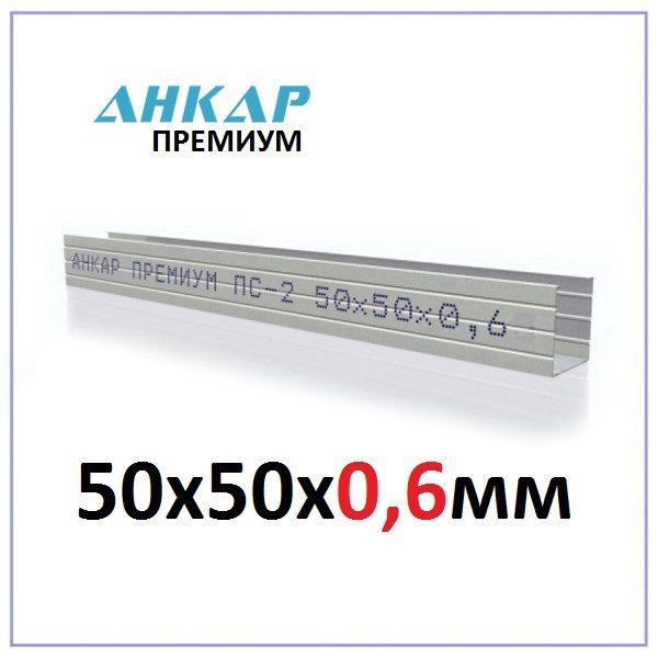 ПС-2 50x50x0,6 (3метра) Стоечный Анкар-Премиум