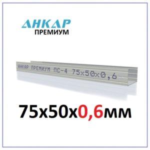 ПС-4 75x50x0,6мм (3метра) Стоечный Анкар-Премиум