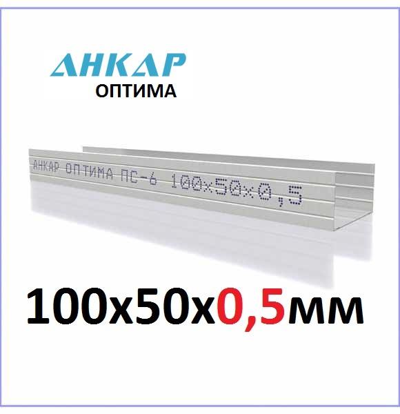 ПС-6 (CW-6) 100x50x3000х0,5 Стоечный Анкар-Оптима