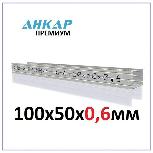 ПС-6 (CW-6) 100x50x3000х0,6 Стоечный Анкар-Премиум