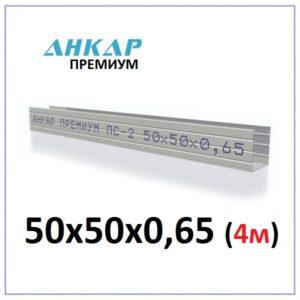 Профиль Стоечный Анкар_Премиум ПС-2_50x50x0,65мм (L=4м)