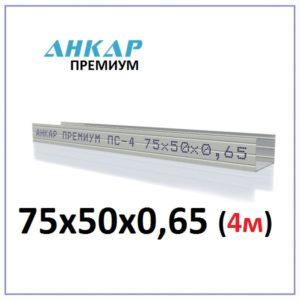 Профиль Стоечный Анкар_Премиум ПС-4_75x50x0,65мм (L=4м)
